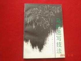 马的速写技法 宫春虎著 天津人民美术出版社92年版 正版现货