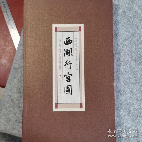 西湖行宫图(中国国家图书馆善本特藏精品)一函一册