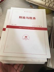 复印报刊资料 财政与税务 2018年全12册