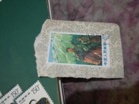 文革邮票)文18 保卫边疆——骑马 信销票