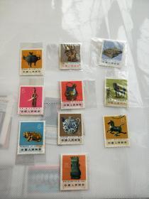 编号邮票66-77 文化大革命期间出土文物、10枚不重复 】 信销票a