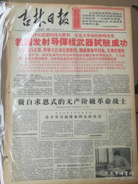 《吉林日报》1966年10月28日我国发射导弹核武器试验成功