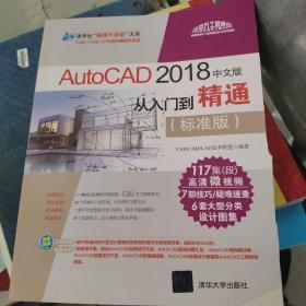 """AutoCAD 2018中文版从入门到精通(标准版)/清华社""""视频大讲堂""""大系"""