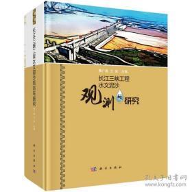 长江三峡工程水文泥沙观测与研究