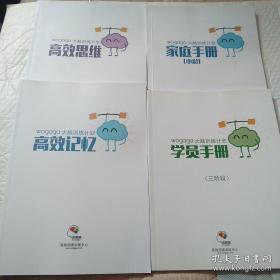 Wogaga,大脑训练计划(高效记忆)(高效思维)(学员手册)(家长手册)四本合售 内页干净