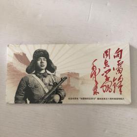 纪念毛泽东向雷锋同志学习题词发表五十周年邮资明信片 全新