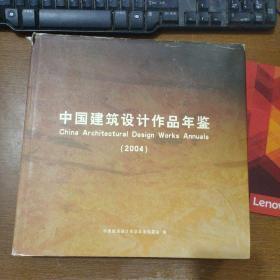 中国建筑设计作品年鉴.2004