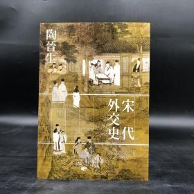 台湾联经版 陶晋生《宋代外交史》(锁线胶订)