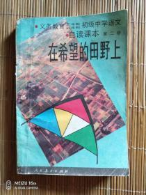 九年义务教育三、四年制初级中学语文自读课本.第二册.在希望的田野上