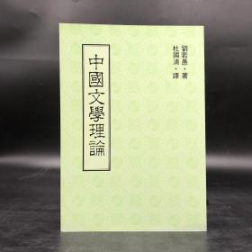 台湾联经版 刘若愚 著,杜国清 译《中国文学理论》(锁线胶订)