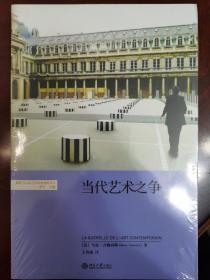 当代艺术之争【全新塑封】