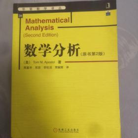 数学分析:原书第2版