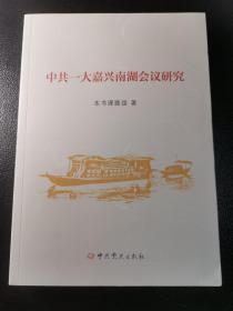 中共一大嘉兴南湖会议研究