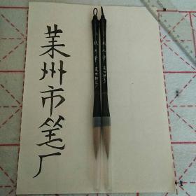 七八十年代老毛笔 2支 《状元笔    莱州制笔厂》1*4.1