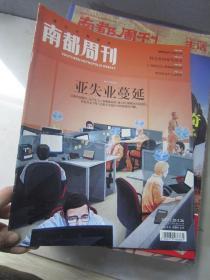 南都周刊 2009年第6期总292期:亚失业蔓延【编号04】