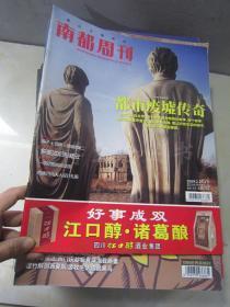 南都周刊 2009年第7期总294期:都市废墟传奇【编号05】
