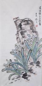 【来自作者本人,保证真迹】中国当代艺术家协会副主席,黄河文化书画院院士,中国孔子国际书画研究院首席画家王丞手绘 凌波仙子19199