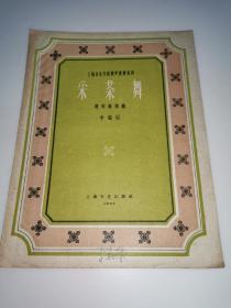 1959年一版一印上海文艺出版社《采茶舞》 钢琴独奏曲,著名钢琴家李嘉禄先生签名旧藏。