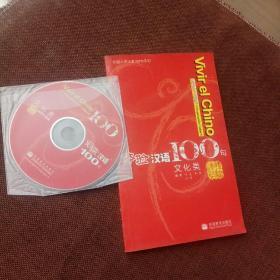 体验汉语100句:文化类(西班牙语版)(1光盘,1版1次,未翻阅)