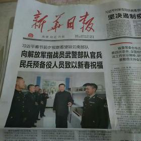 新华日报2020年1月21日