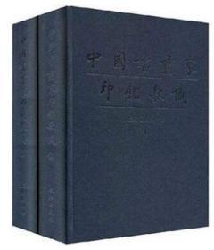 【全二册】中国书画家印鉴款识 另荐 二十世纪中国书画家印款小辞典上下 中国现当代书画名家印款 近现代书画家款印综汇(上下)