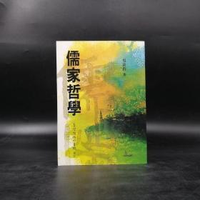 台湾商务版   吴汝钧《儒家哲学》(锁线胶钉)