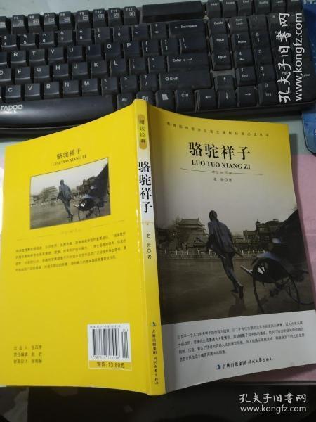 大语文 骆驼祥子(老舍自己最满意、最钟爱的一部作品)