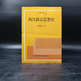 台湾商务版  张翰书《西洋政治思想史》(锁线胶订)
