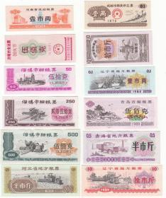 粮票、油票12种不同(其中辽宁壹两、10斤、河南壹两有水印)