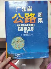 广东省公路图集