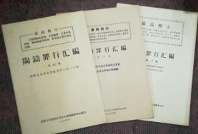 陶铸罪行汇编(第一集至第六集:六册合售)