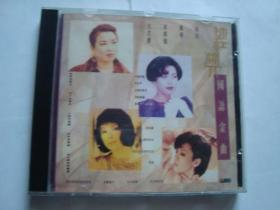 CD 经典国语金曲 (王芷蕾 黄露仪 蔡琴 苏芮)