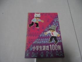 小学生游戏100例