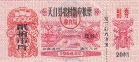 湖北省天门县68年农村供应粮票(精美漂亮,票面印有老三篇万岁)