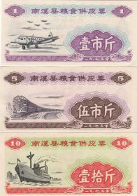 四川省南溪县73年粮食供应票3枚 粮票 票证