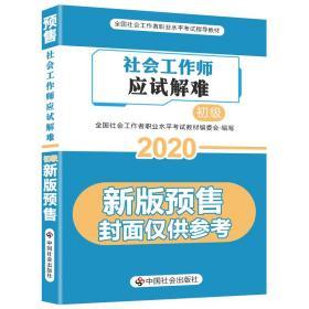 2020全新改版全国社会工作者考试指导教材社区工作师考试辅导书《助理社会工作师应试解难》