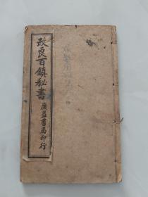 民国石印:阴阳正要三元备用百镇秘书1本4卷全