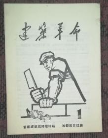 建筑革命-创刊号