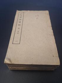 清代笔记丛刊《履园丛话》民国上海文明书局印本24卷八册全 无锡钱泳辑