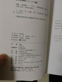 四象 著名教授 梁鸿签名