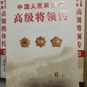 中国人民解放军高级将领传(第6卷)