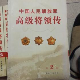 中国人民解放军高级将领传(第2卷)