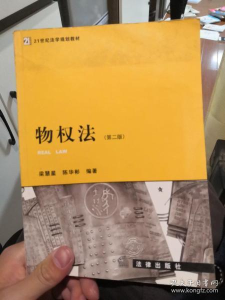 物权法(第二版)——21世纪法学规划教材