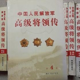 中国人民解放军高级将领传(第4卷)