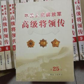 中国人民解放军高级将领传(第25卷)