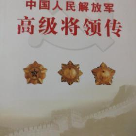 中国人民解放军高级将领传38(精装)