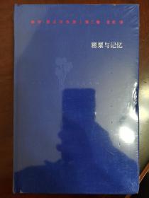 保罗.策兰诗全集(第二卷:罂粟与记忆)【全新塑封】