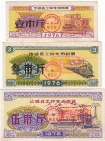 湖南省汝城县工种专用粮票3全(精美漂亮)