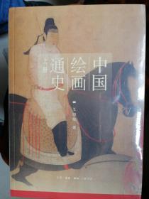 中国绘画通史(套装上、下册)