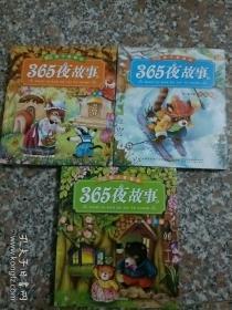 小树苗成长悦读孩子爱看的365夜故事  春天卷,秋天卷,冬天卷